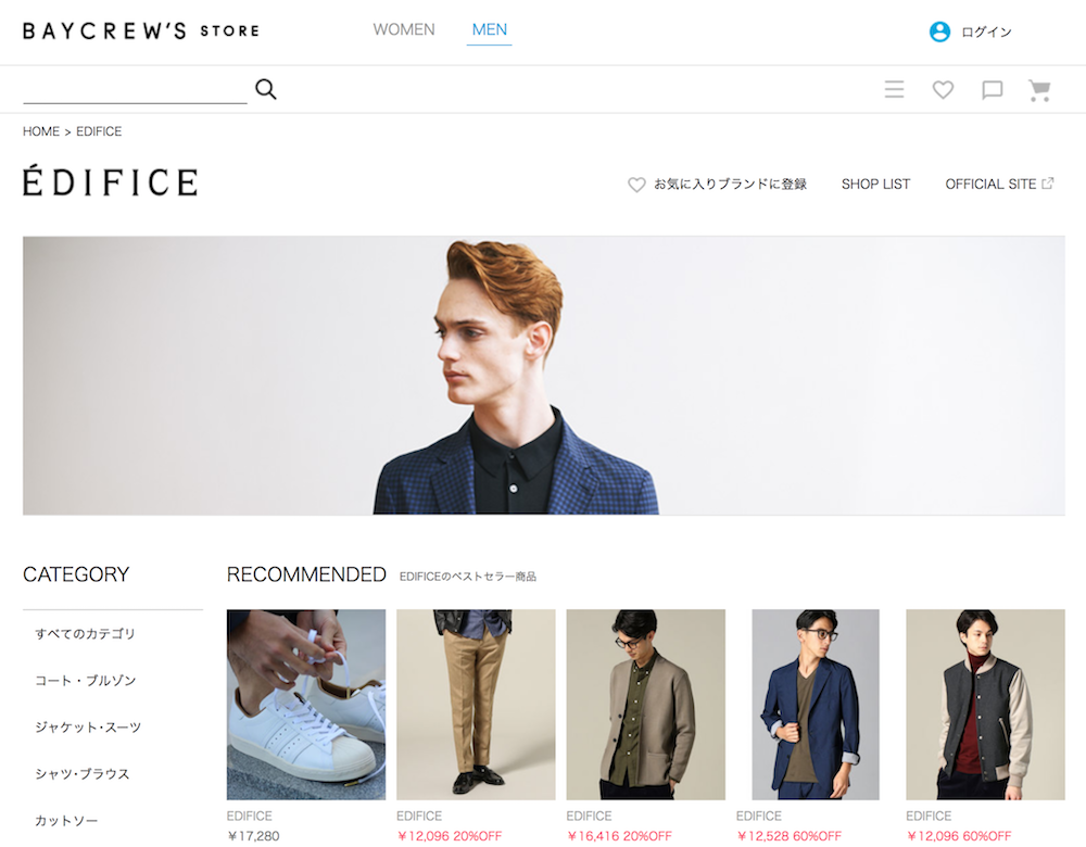 EDIFICE ONLINESHOP
